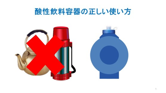 酸性飲料容器の正しい使い方